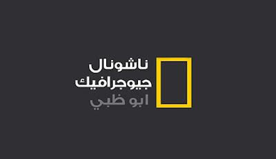 تردد قناة ناشيونال جيوغرافيك أبوظبي 2018 National Geographic على النايل سات