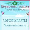 http://flower-meadow.ru/?i=18867