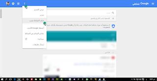 طريقة حذف سجل البحث الخاص بك فى جوجل