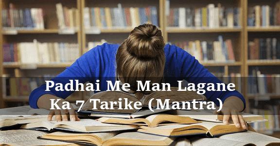 Padhai-Me-Man-Lagane-Ka-Tarike