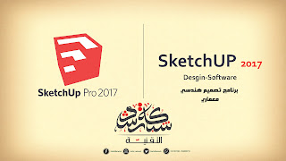 SketchUp Pro 2017 v17.2.2555 x64