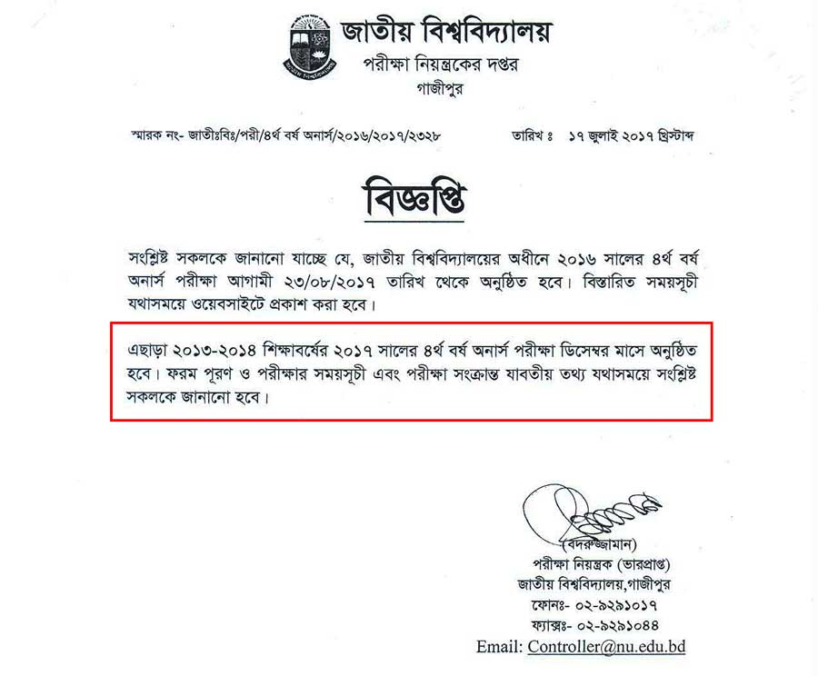 Honours 4th year exam form fill up notice 2017
