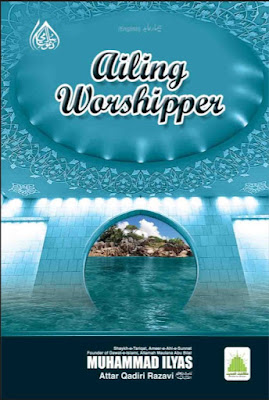 Download: Ailing Worshipper pdf in English by Ilyas Attar Qadri