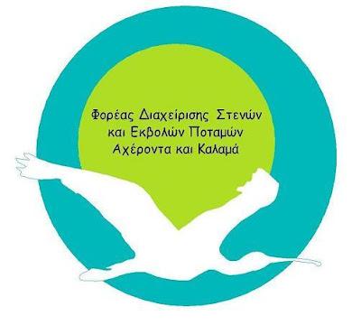 Στον «αέρα» οι προστατευόμενες περιοχές Απειλούνται με λουκέτο οι Φορείς Διαχείρισης