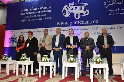 البام يواصل تنزيل برنامجه التنظيمي بلقاء تواصلي ببرشيد حول الدخول السياسي وانتظارات المغاربة