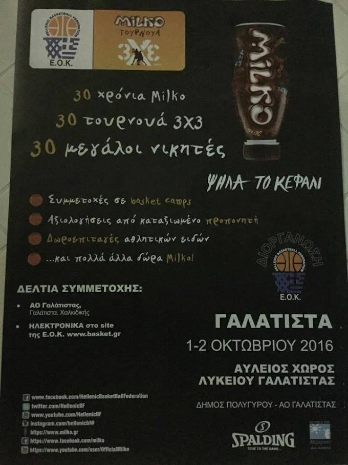 Ραντεβού στο Άργος και στη Γαλάτιστα για το τουρνουά MILKO 3Χ3 της ΕΟΚ