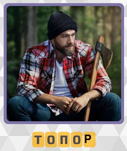 сидит мужчина с топором в лесу на пеньке 3 уровень игры 600 слов