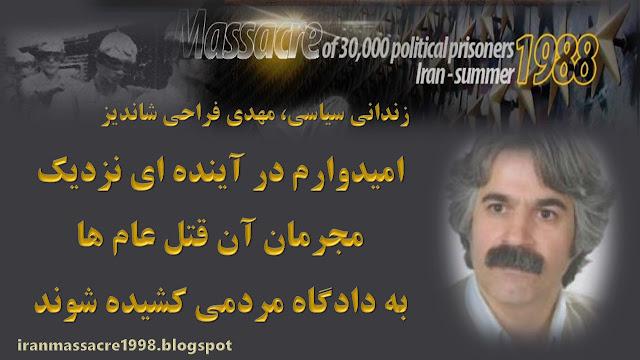 زنداني سياسي، مهدي فراحي شانديز