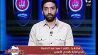 برنامج ملعب الشاطر حلقة الاثنين 17-7-2017 مع اسلام الشاطر