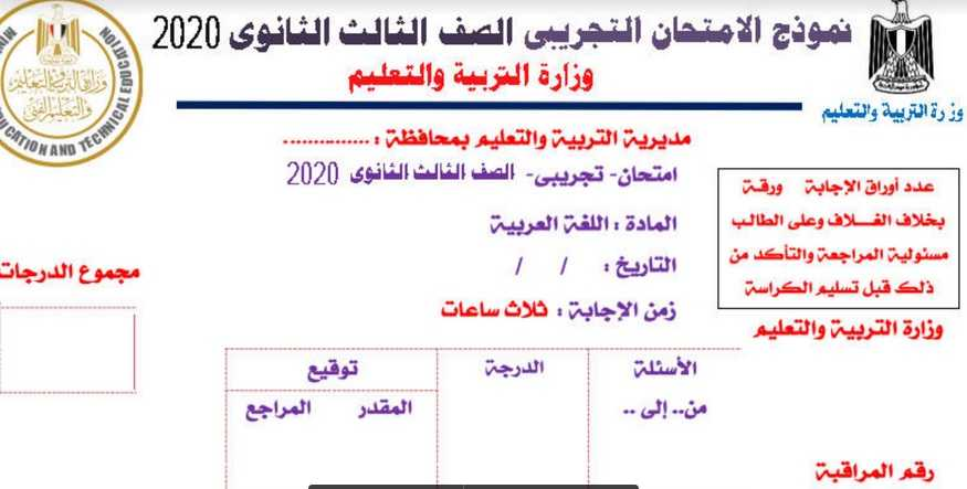 نموذج امتحان اللغة العربية للثانوية العامة 2020  - موقع مدرستى