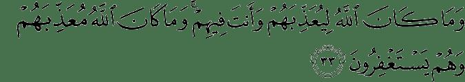 Surat Al Anfal Ayat 33