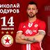 Супер новини в ЦСКА! Цели четирима се завръщат в строя за важния мач срещу Етър