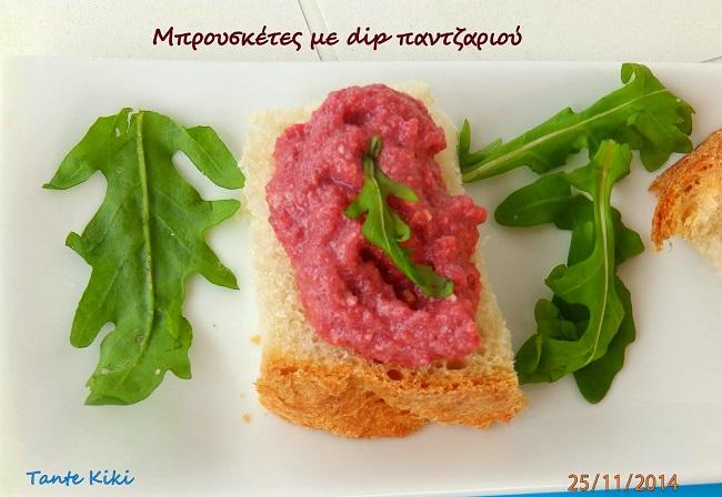 Γιορτινό dip παντζαριού με κατίκι