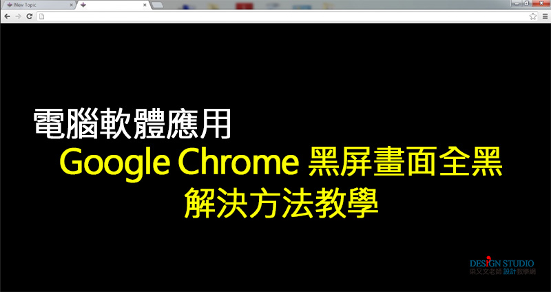 Google Chrome 黑屏畫面全黑解決方法教學 win10 1