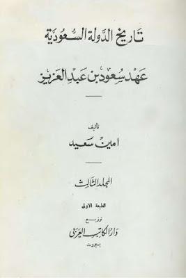 تحميل كتاب تاريخ الدولة السعودية pdf أمين سعيد