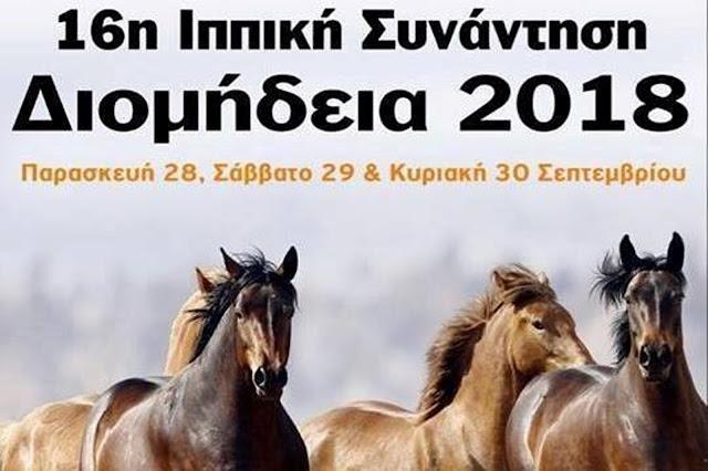 Τροποποίηση στο πρόγραμμα για τα Διομήδεια 2018 στο Άργος