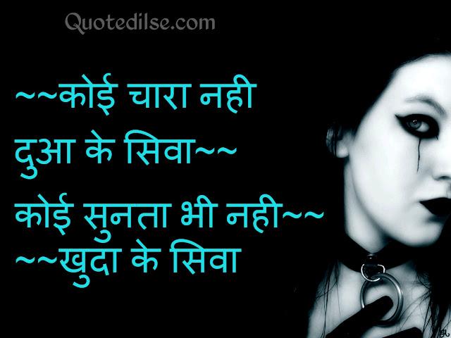 dard bhari shayari hindi mai