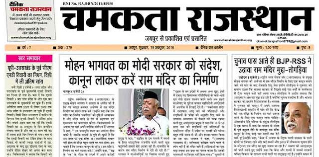 दैनिक चमकता राजस्थान जयपुर 19 अक्टूबर 2018 ई पेपर