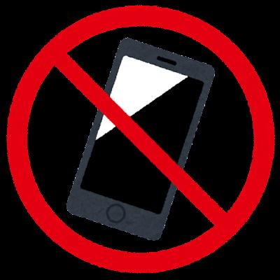 スマートフォン禁止のマーク