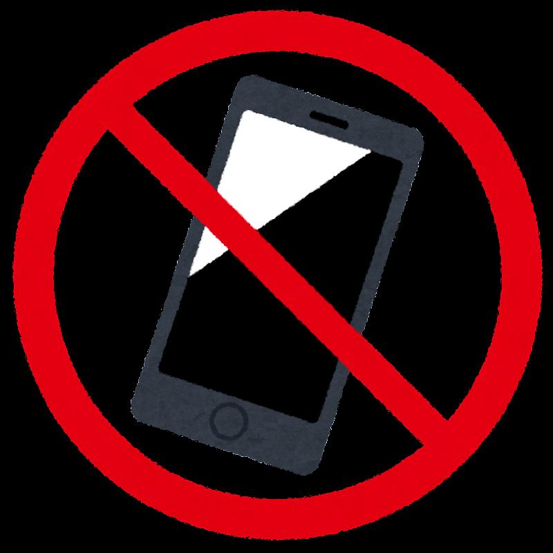 https://i2.wp.com/4.bp.blogspot.com/-QcJfyKLugds/WUdY6Xl_e4I/AAAAAAABFA0/eWL0_OpvnfEmZerSAZPmaXdPaZedfUmAACLcBGAs/s800/kinshi_smartphone.png?resize=216%2C216