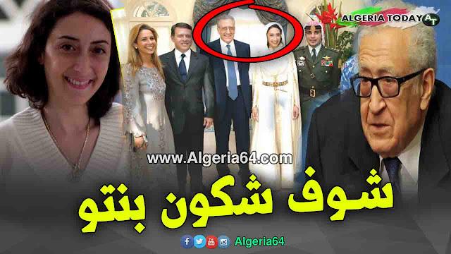 لن تصدق من هي ابنة الأخضر الإبراهيمي ريم علي