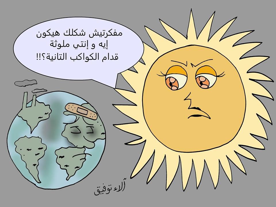 مجلة اتحاد كتاب الإنترنت المغاربة 8 أكتوبر 2008 كاريكاتير الاء توفيق تلوث البيئة