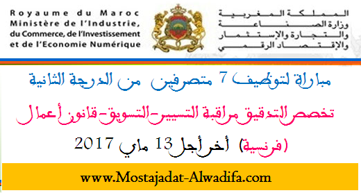 وزارة الصناعة والاستثمار والتجارة والاقتصاد الرقمي مباراة لتوظيف 7 متصرفين  من الدرجة الثانية أخر أجل 13 ماي 2017