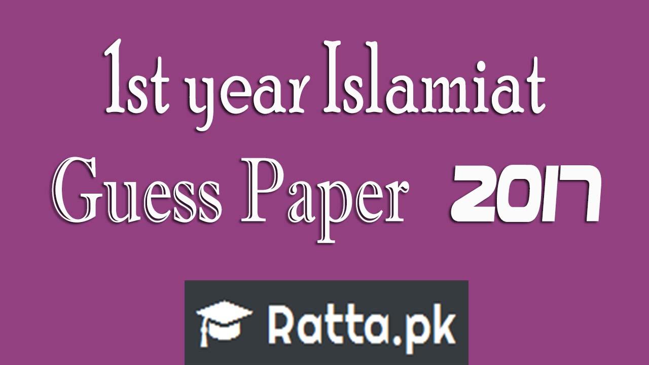 Inter 1st Year Islamiat Guess Paper 2017| FA/FSC/ICS/ICOM 11th class Islamiat Guess Paper