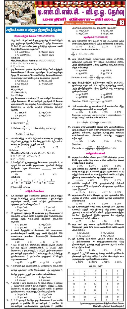 TNPSC -VAO Model Question Paper -Part18-GK(2015)