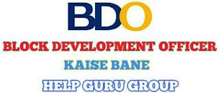 B.D.O. Kaise Bane