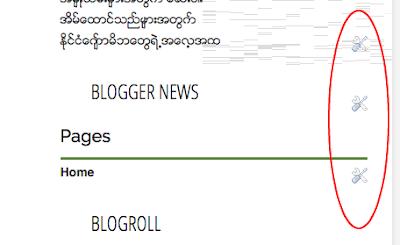 Blogger မ်ား Blogger.com တြင္ Wrench Icons မ်ားဖယ္ရွားနည္း