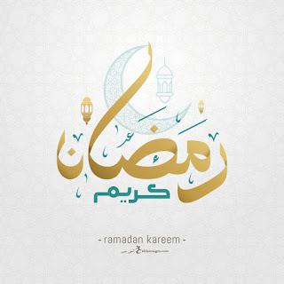 صور عن رمضان 2021 اجمل الصور رمضان كريم