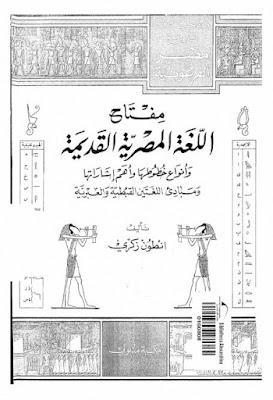 مفتاح اللغة المصرية القديمة وانواع خطوطها (ط مدبولي) , pdf