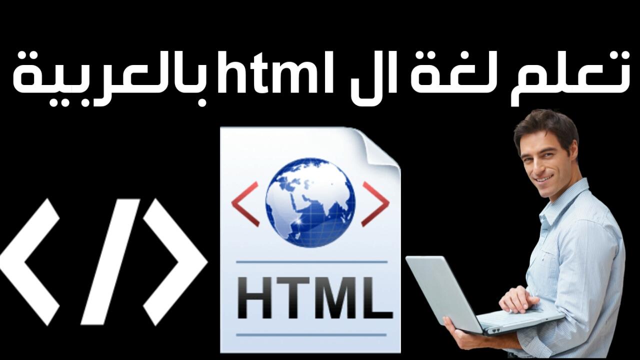 كتاب تعلم تعلم لغة ال html بالعربية مجانا بصيغة pdf