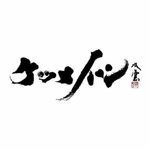 [MUSIC] ケツメイシ – #Music (2014.11.19/MP3/RAR)
