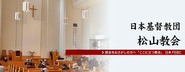 日本基督教団松山教会