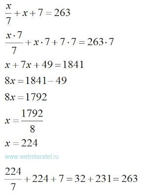 Неизвестное число. Уравнение с дробью. Математика для блондинок.