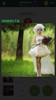 В лесу на поляне стоит невеста в белом платье и с букетом цветов