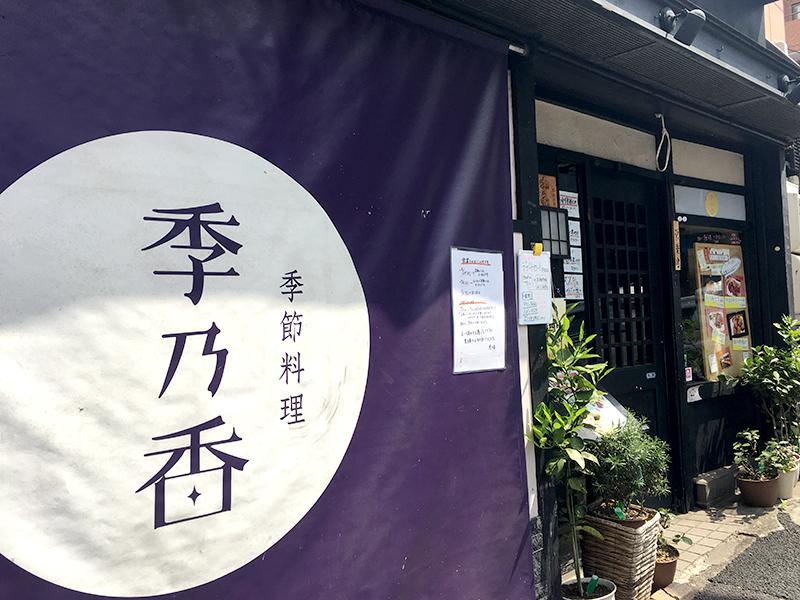 神楽坂の季節料理 季乃香の外観