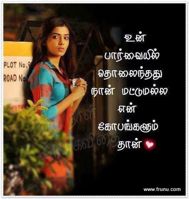 Tamil Video Song, Tamil HD Video Download, Tamil Songs