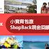 【推薦】小資背包旅,ShopBack現金回饋網省出新高度