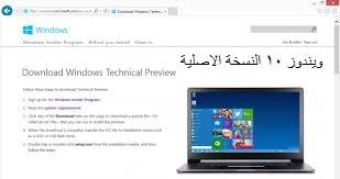 ويندوز 10 النسخة الاصلية عربى مجانا كاملة