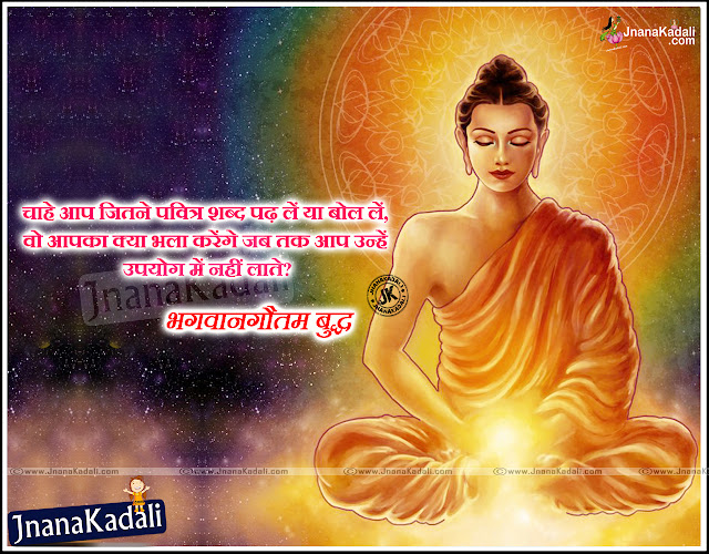 Amaravati Budda Best Inspiring shayari Quotations,Telugu Language Gautama Buddha greetings Quotations,Telugu Stories of Gautama Buddha,Gautama Buddha Information in Telugu, Great Telugu Gautama Buddha Wallpapers