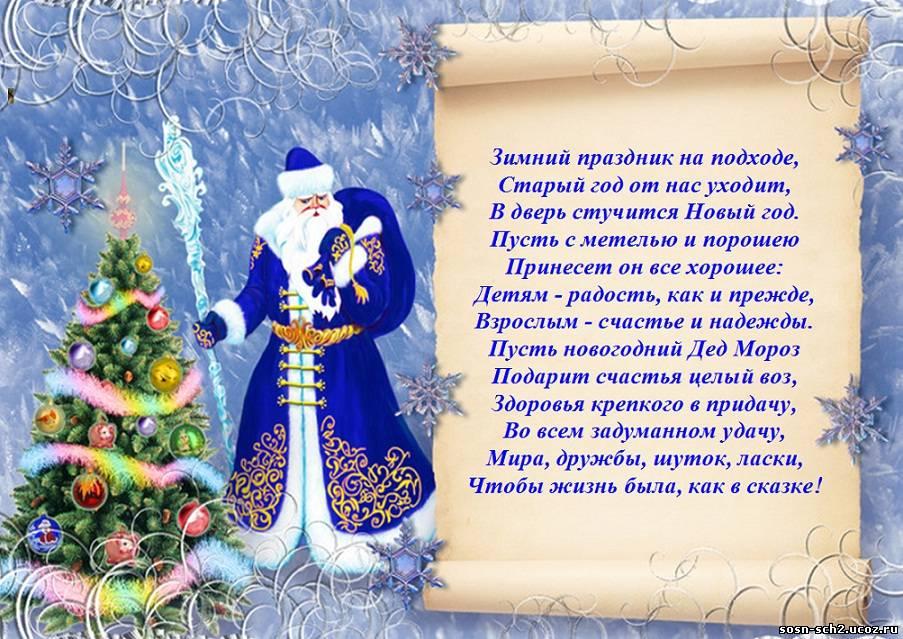 Новогодняя открытка педагогам