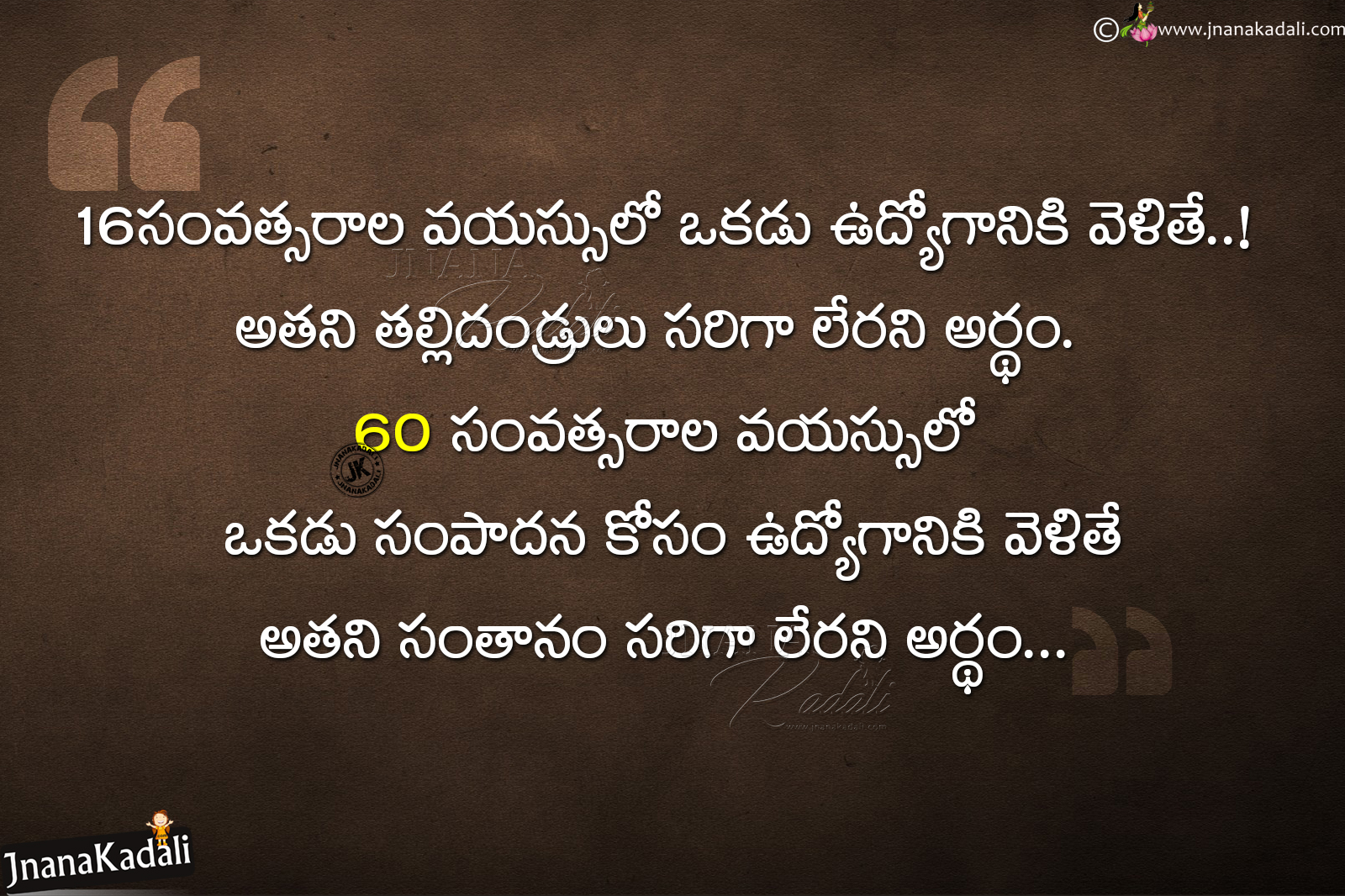 Telugu Quotes, Best Life Quotes In Telugu, Online Telugu Life Messages,  Being Gentle