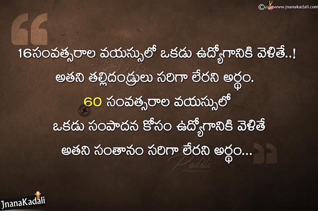 telugu quotes, best life quotes in telugu, online telugu life messages, being gentle quotes in telugu