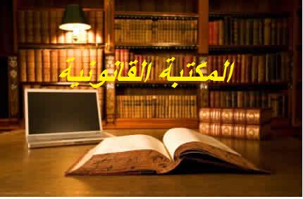 Photo of تحميل دراسات مهمة في مدونة الشغل المغربية لكبار الفقهاء pdf