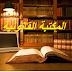 تحميل أكثر من 300 بحث قانوني في مختلف التخصصات  pdf