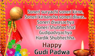 Happy Gudi Padwa Wishes in Hindi