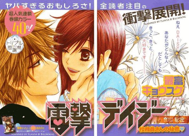 Dengeki Daisy - Daftar Manga Romance Terbaik Sepanjang Masa